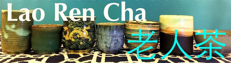 Lao Ren Cha - 老人茶