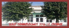 Блог Монастирської ЗОШ І-ІІ ступенів