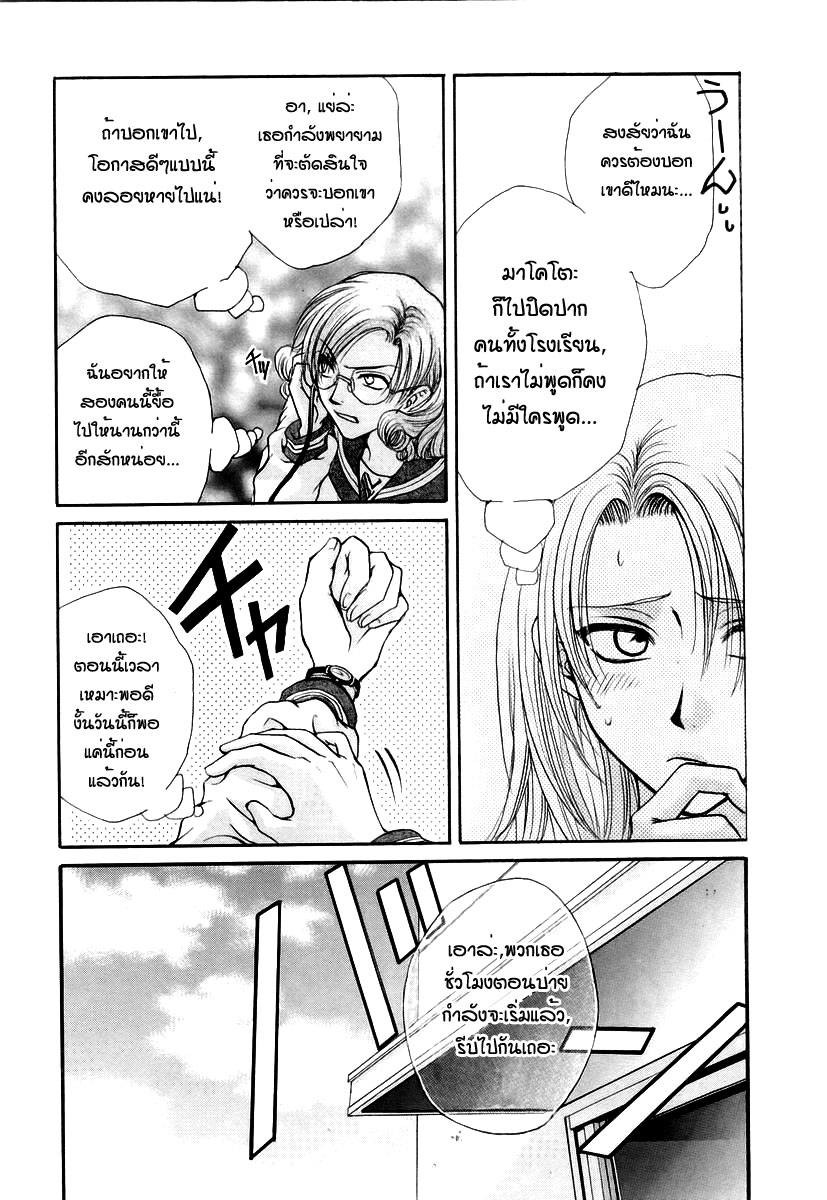 อ่านการ์ตูน Kakumei no Hi 8 ภาพที่ 26