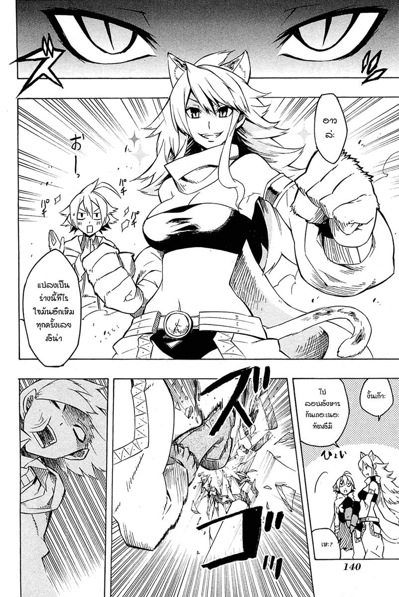 อ่านการ์ตูน Akame ga Kiru 08 ภาพที่ 20