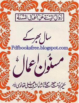 Land Record Manual In Urdu