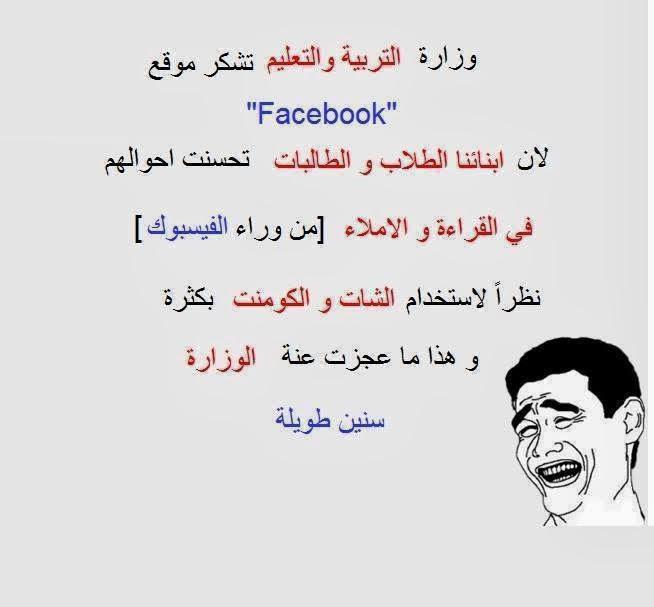 صور مضحكة الطلاب والفيس بوك , اساحبي تعليقات مضحكة على التربية والتعليم والطلاب