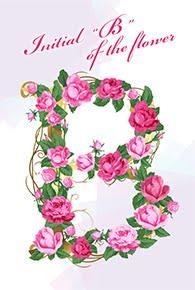 花のイニシャル「B」