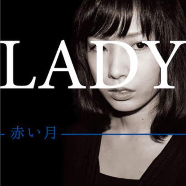 [Album] 赤い月 – LADY (2016.01.20/MP3/RAR)