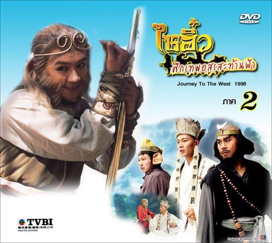 ไซอิ๋ว ภาค 2  งานสร้าง TVB 9 แผ่น