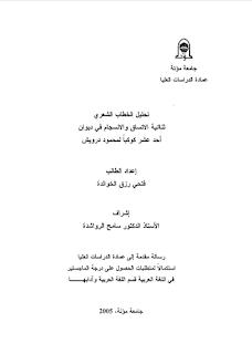 تحليل الخطاب الشعري - ثنائية الاتساق والانسجام في ديوان أحد عشر كوكبا - رسالة علمية
