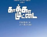 Kaakka Muttai 2015 Tamil Movie Watch Online