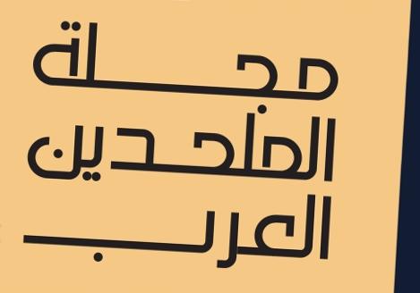 موقع المجلة الإضافي