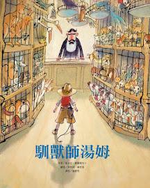 充滿奇想的情緒繪本《馴獸師湯姆》(臺灣東方2018.8)