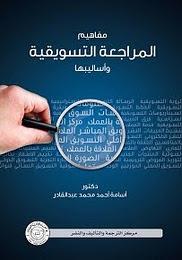 الطبعة الأولى من كتاب: مفاهيم المراجعة التسويقية وأساليبها 2011