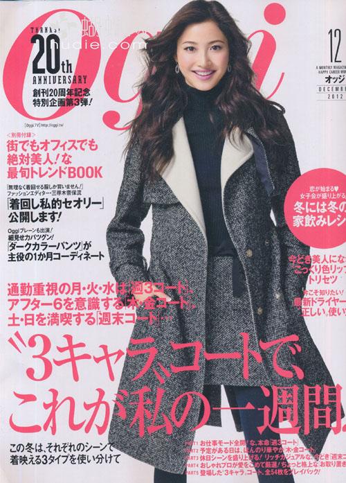 Oggi (オッジ) December 2012年12月号 【表紙】 絵美里  Emiri Miyasaka japanese magazine scans