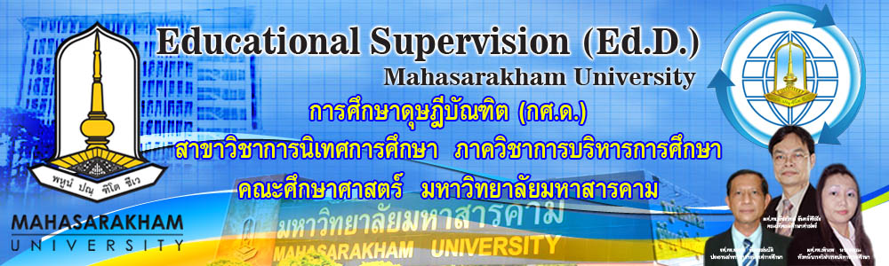 Ed.D. (Educational Supervision) MSU