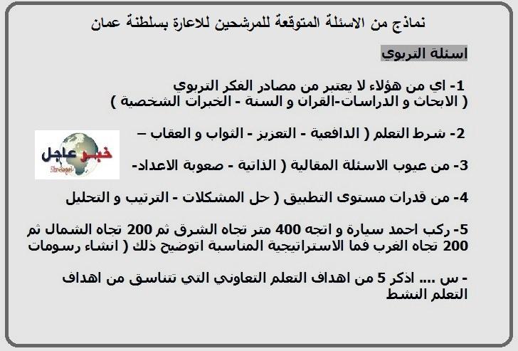 حصرياً - نماذج الاسئلة المتوقعة للمعلمين المصريين المرشحين للاعارة بسلطنة عمان 2016