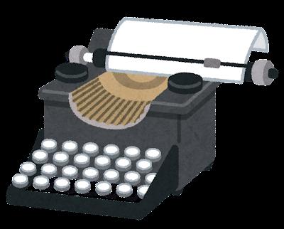 タイプライターのイラスト