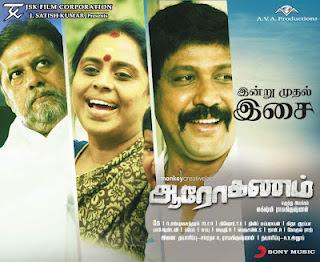 Download Aarohanam MP3 Songs|Aarohanam Tamil Movie MP3 Songs Download