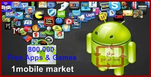 تحميل موبايل ماركت 1, download 1mobile market 2015