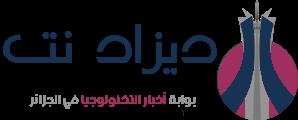 ديزاد نت | أول موسوعة جزائرية لدروس وأخبار التقنية