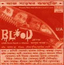 Blood (2008) - Bengali Movie