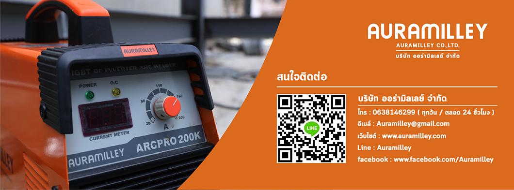 เครื่องเชื่อมไฟฟ้า ตู้เชื่อมไฟฟ้า อินเวิร์ทเตอร์ ราคา 3600 บาท ส่งฟรี เก็บเงินปลายทาง ใหม่