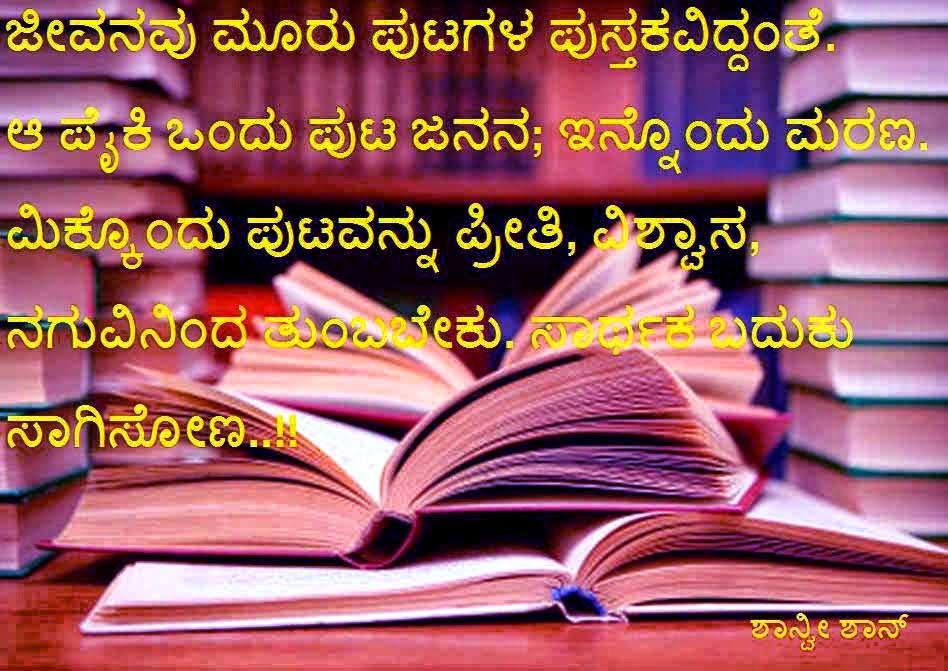Nice Love Quotes: Beautiful Love Quotes In Kannada