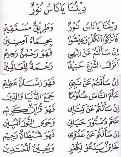 Dinunaya Yanasu nur | Lirik Qasidah