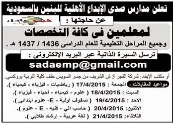 وظائف الاهرام فى جميع المجالات حكومى وخاص داخل وخارج مصر اليوم 27 مارس 2015