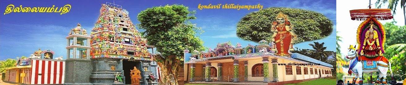 தில்லையம்பதி