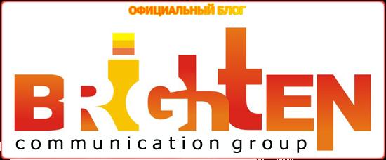 Официальный блог коммуникационного агентства BRIGHTEN