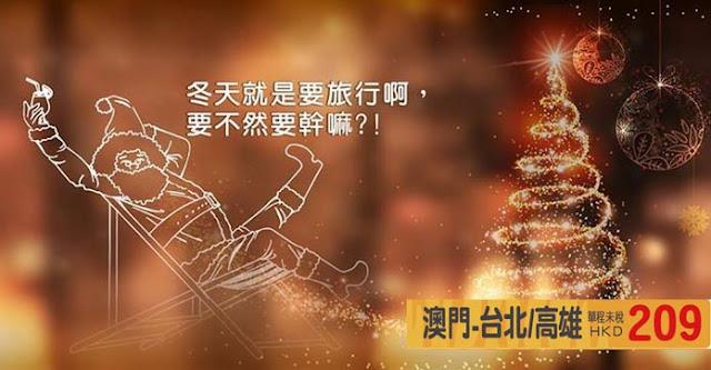 虎航 「秋冬優惠」澳門 飛 台北 / 高雄 單程HK$209起,9月尾起出發,今日中午12時開搶!