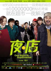 One Night In Supermarket / Ye Dian