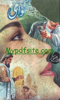 Sholay Ka Sawami By Tariq Ismaeel Sagar