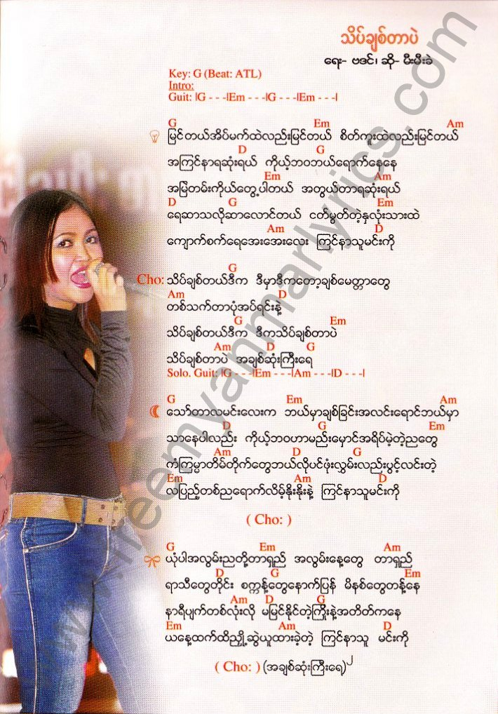 Myanmar lyrics and guitar chords