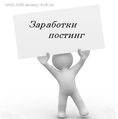 постинг сайтов
