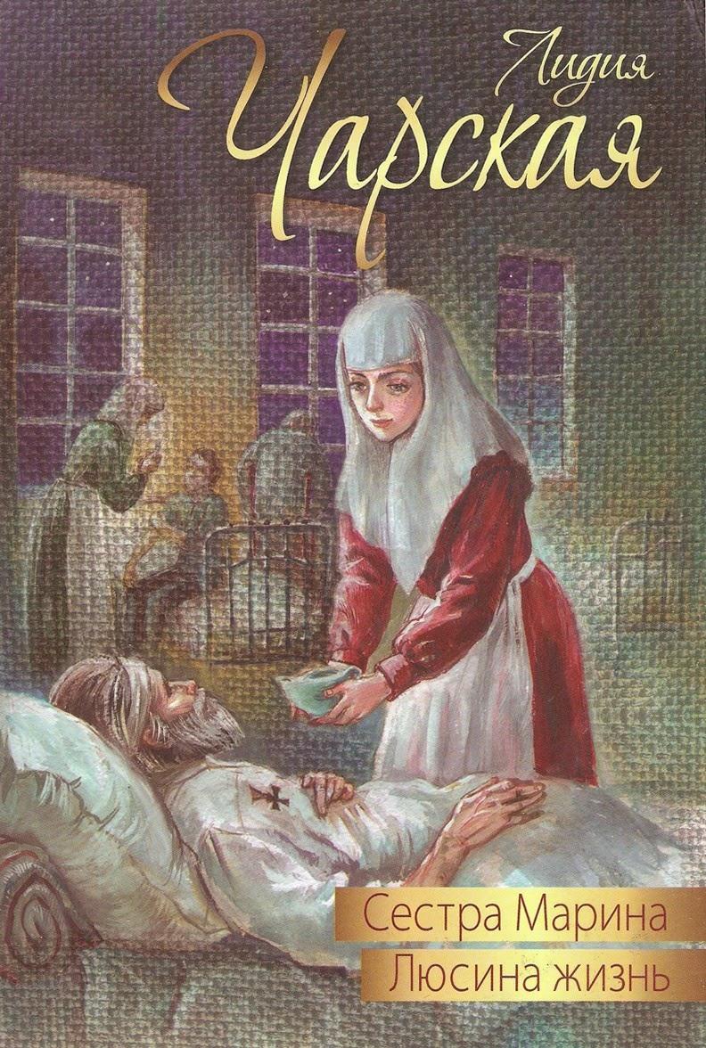 Лидия чарская книги скачать