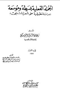 حمل كتاب الجملة الفعلية بسيطة وموسعة - دراسة تطبيقية على شعر المتنبي