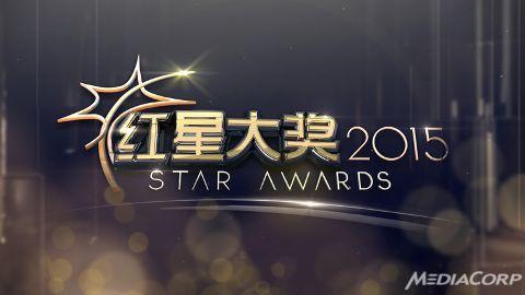 Star Awards (红星大奖) 2015 Logo