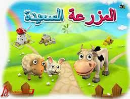 لعبة المزرعة السعيدة فيس بوك