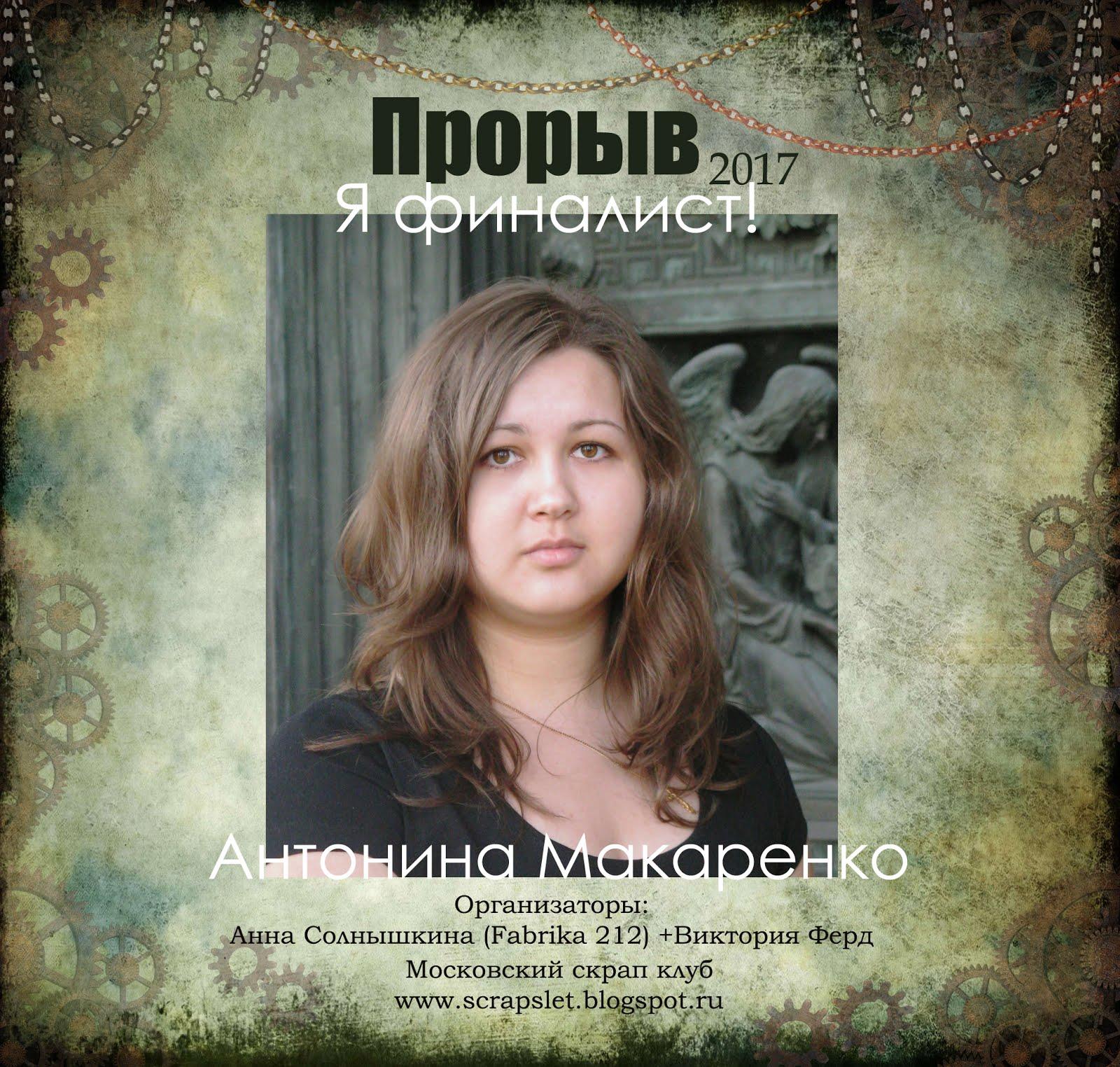 """Финалист скраппроект года """"ПРОРЫВ 2017"""""""