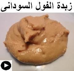 فيديو زبدة الفول السودانى و طريقة عملها فى البيت