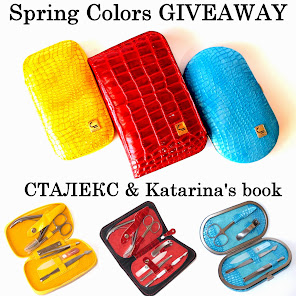 Spring Colors GIVEAWAY International от СТАЛЕКС в блоге Katarina's book