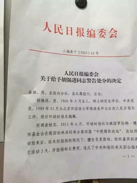 (上图)《环球时报》总编胡锡进遭到其主管部门的通报处分,官方通报批胡锡进曾擅自公款旅游。(网络图片)