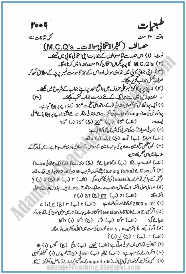 Physics-urdu-2009-past-year-paper-class-XI