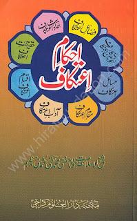 Ahkam e Aitkaf by Mufti Taqi Usmani