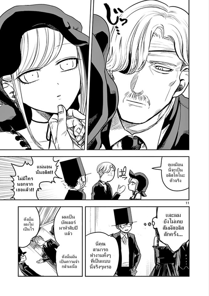 The Duke of Death and his Black Maid ตอนที่ 8 TH แปลไทย