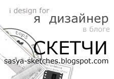 """Я в ДК блога """"s'Sketches"""""""