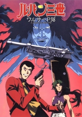 Lupin III: Island of Assassins