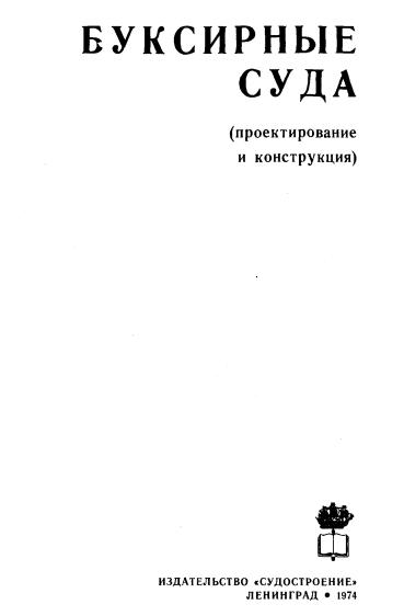Буксирные суда (проектирование и конструкция)