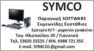 Ευστάθιος Συμεωνίδης SYMCO