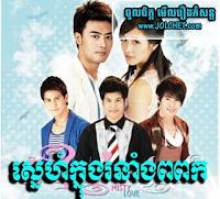 Sne Knong Roneang PorPok-[5EP]