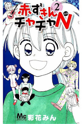 赤ずきんチャチャN 第01-02巻 [Akazukin Chacha N vol 01-02] rar free download updated daily